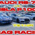 Audi RS-7 APR vs Tesla Model S P100D